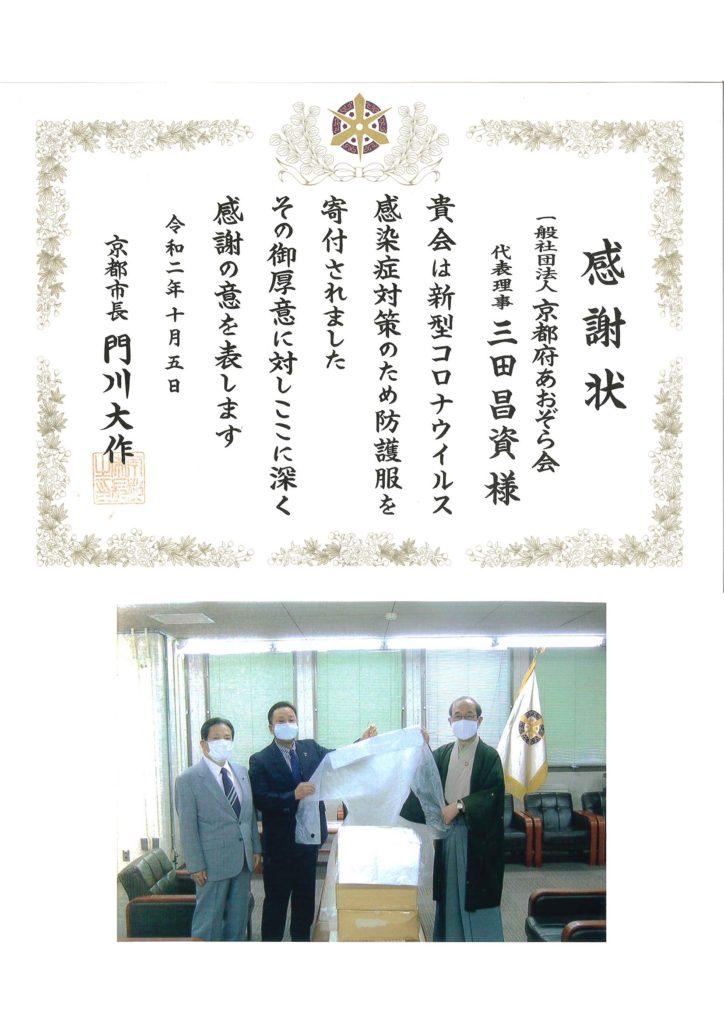 京都市に防護服を寄付しました